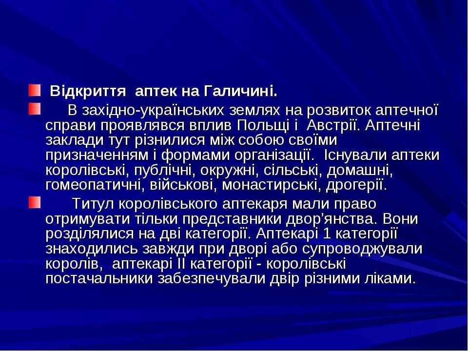 Вiдкриття аптек на Галичинi. В захiдно-українських землях на розвиток аптечно...