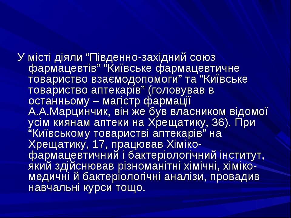 """У місті діяли """"Південно-західний союз фармацевтів"""" """"Київське фармацевтичне то..."""
