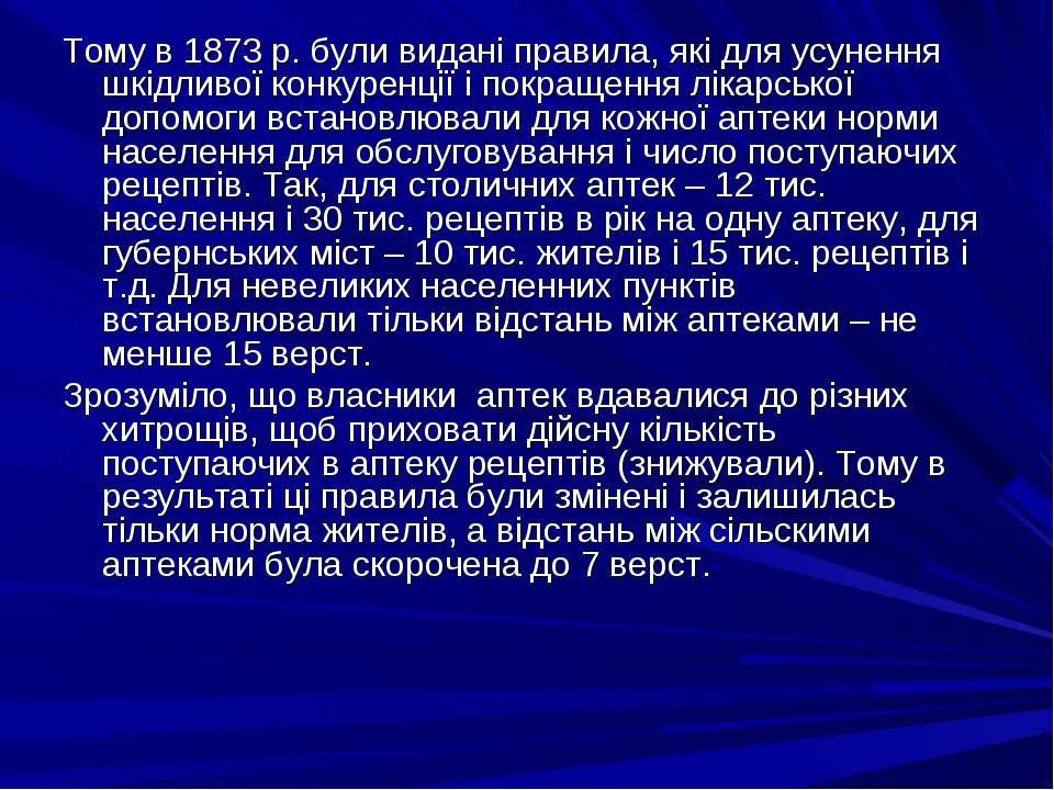 Тому в 1873 р. були видані правила, які для усунення шкідливої конкуренції і ...