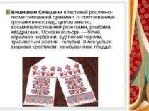 Вишивкам Київщини властивий рослинно-геометризований орнамент із стилізованим...