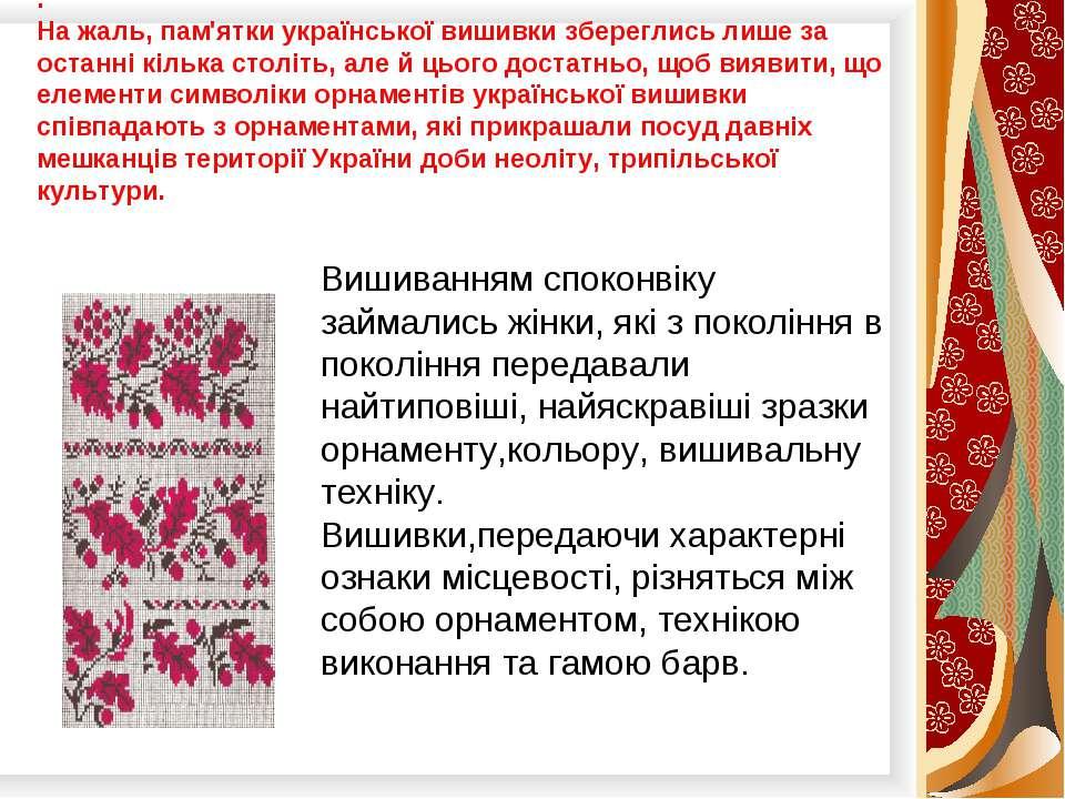 . На жаль, пам'ятки української вишивки збереглись лише за останні кілька сто...