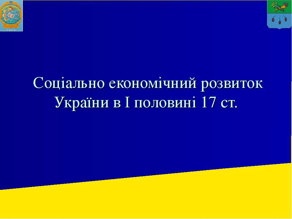 Соціально економічний розвиток України в І половині 17 ст.