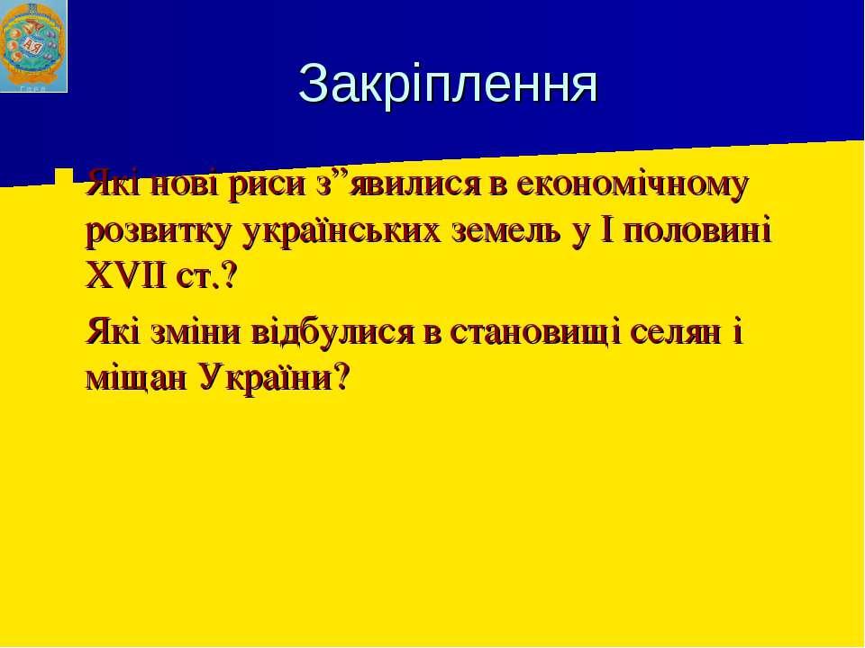 """Закріплення Які нові риси з""""явилися в економічному розвитку українських земел..."""