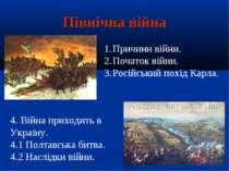 Північна війна Причини війни. Початок війни. Російський похід Карла. 4. Війна...