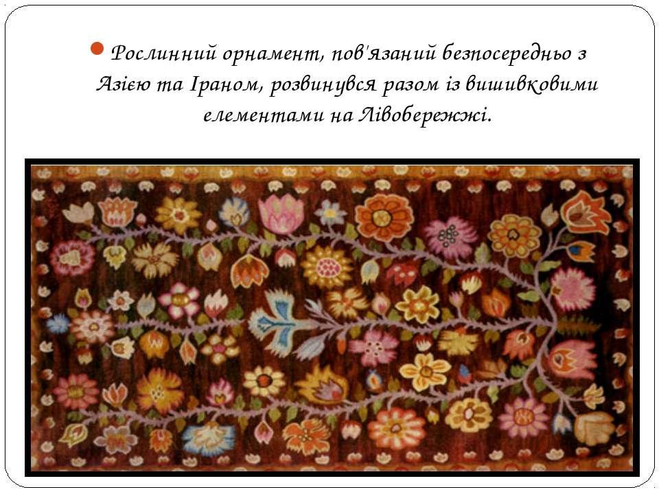 Рослинний орнамент, пов'язаний безпосередньо з Азією та Іраном, розвинувся ра...