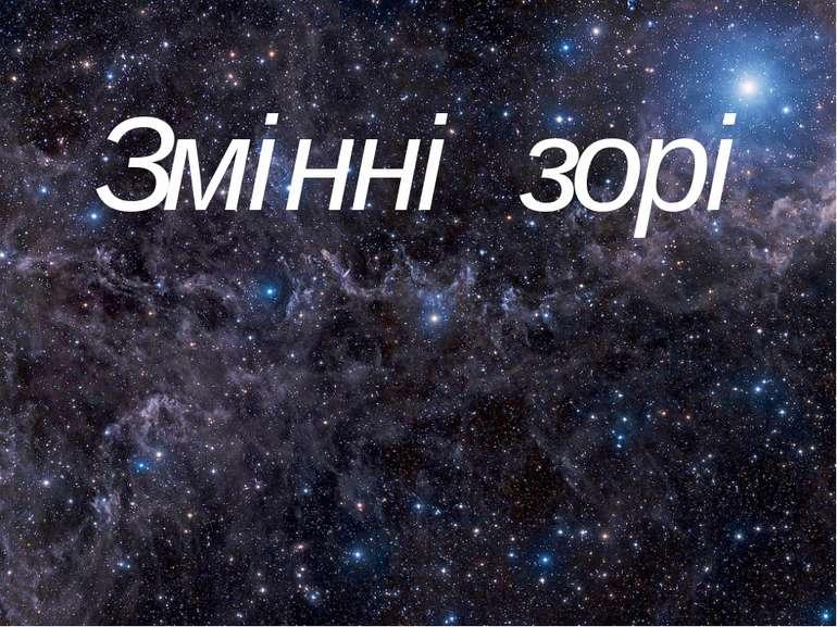 Змінні зорі