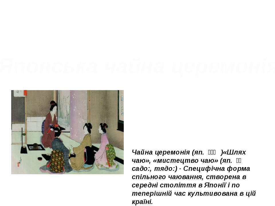 Японська чайна церемонія Чайна церемонія (яп. 茶の湯 )«Шлях чаю», «мистецтво ...