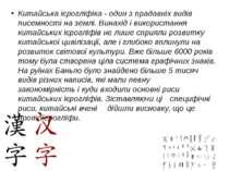 Китайська ієрогліфіка - один з прадавніх видів писемності на землі. Винахід і...