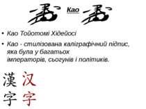 Као КаоТойотомі Хідейосі Као - стилізована каліграфічний підпис, яка була у ...