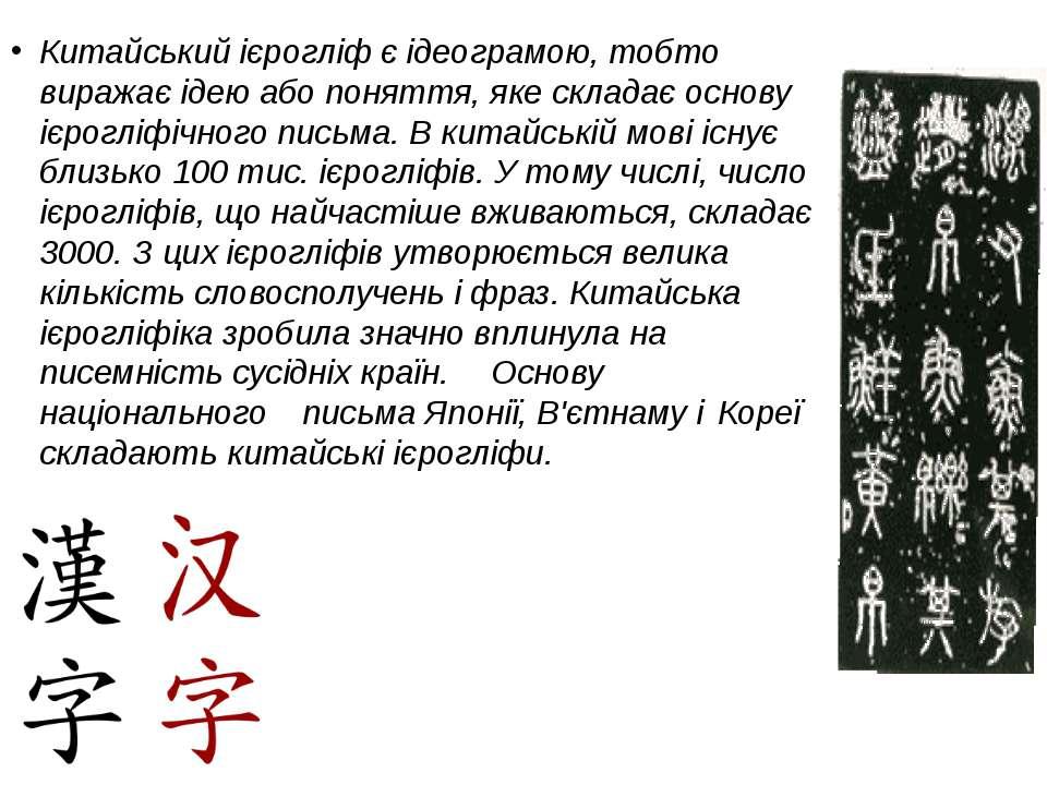 Китайський ієрогліф є ідеограмою, тобто виражає ідею або поняття, яке складає...