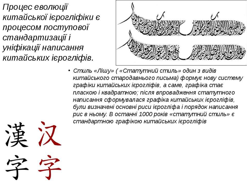 Процес еволюції китайської ієрогліфіки є процесом поступової стандартизації і...