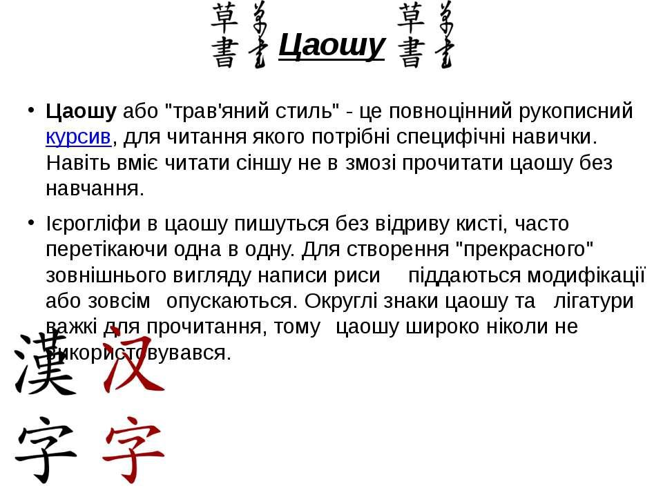 """Цаошу Цаошуабо """"трав'яний стиль"""" - це повноцінний рукописнийкурсив, для чит..."""