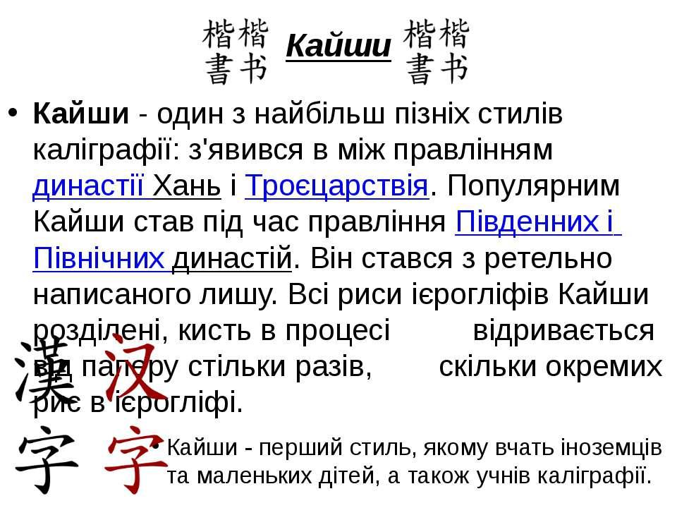 Кайши Кайши- один з найбільш пізніх стилів каліграфії: з'явився в між правлі...