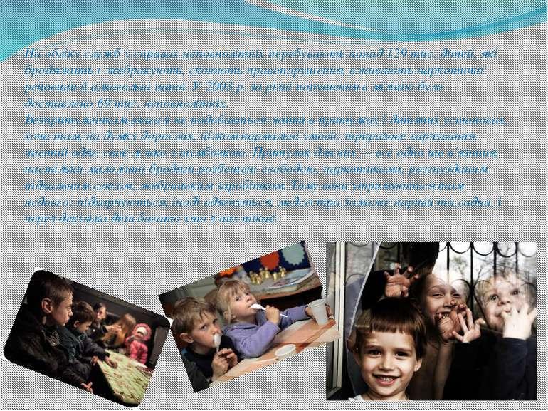 На обліку служб у справах неповнолітніх перебувають понад 129 тис. дітей, які...