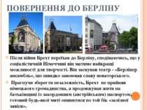 ПОВЕРНЕННЯ ДО БЕРЛІНУ Після війни Брехт переїхав до Берліну, сподіваючись, що...