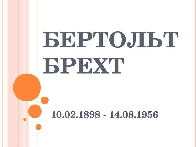 БЕРТОЛЬТ БРЕХТ 10.02.1898 - 14.08.1956 Наташа - Письмо пришло от: Юсипович І....