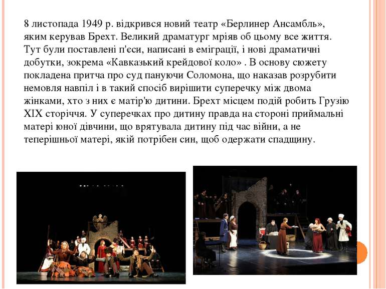 8 листопада 1949 р. відкрився новий театр «Берлинер Ансамбль», яким керував Б...