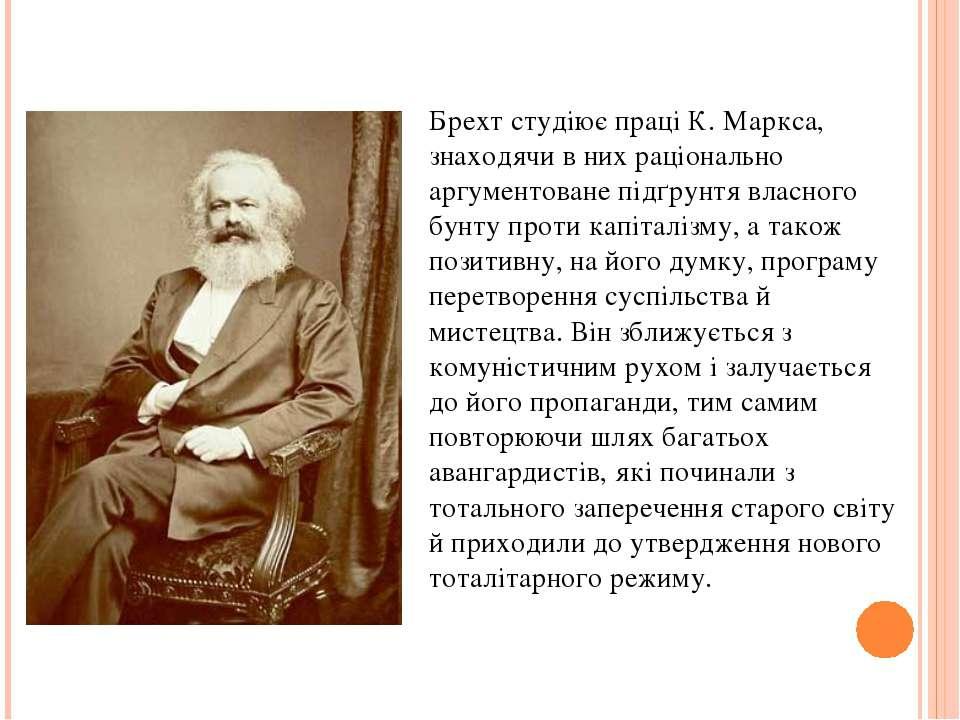 Брехт студіює праці К. Маркса, знаходячи в них раціонально аргументоване підґ...