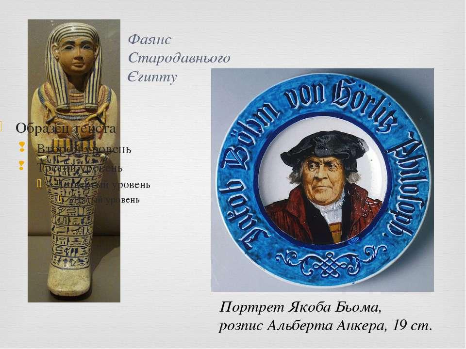 Фаянс Стародавнього Єгипту Портрет Якоба Бьома, розпис Альберта Анкера, 19 ст.