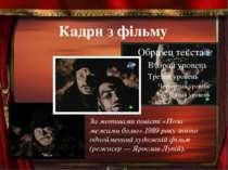 Кадри з фільму За мотивами повісті «Поза межами болю» 1989 року знято однойме...