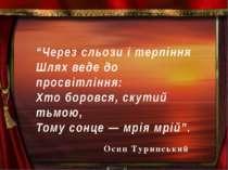 """""""Через сльози і терпіння Шлях веде до просвітління: Хто боровся, скутий тьмою..."""