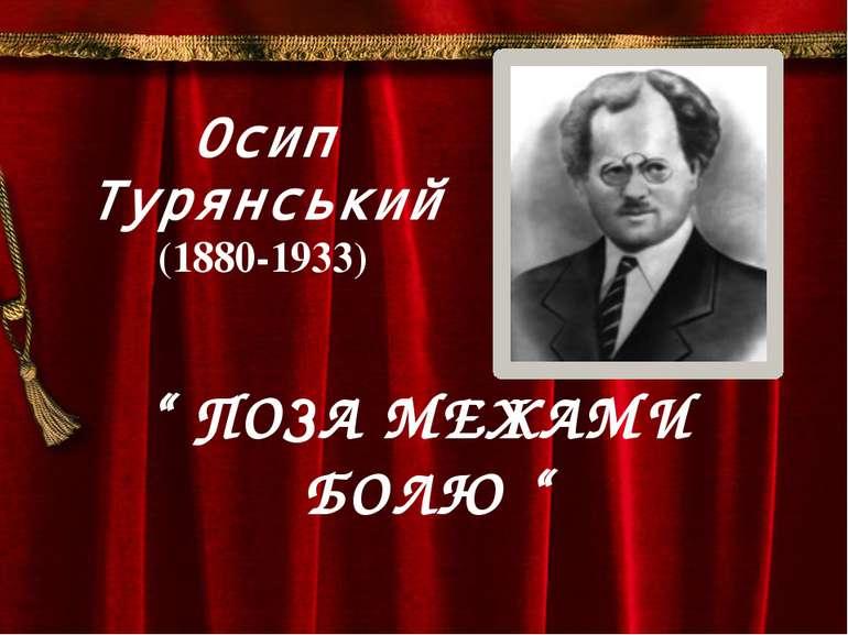 """Осип Турянський (1880-1933) """" ПОЗА МЕЖАМИ БОЛЮ """""""