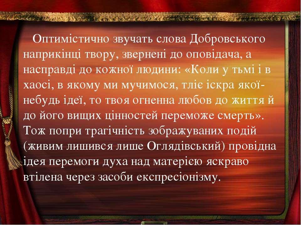 Оптимістично звучать слова Добровського наприкінці твору, звернені до оповіда...