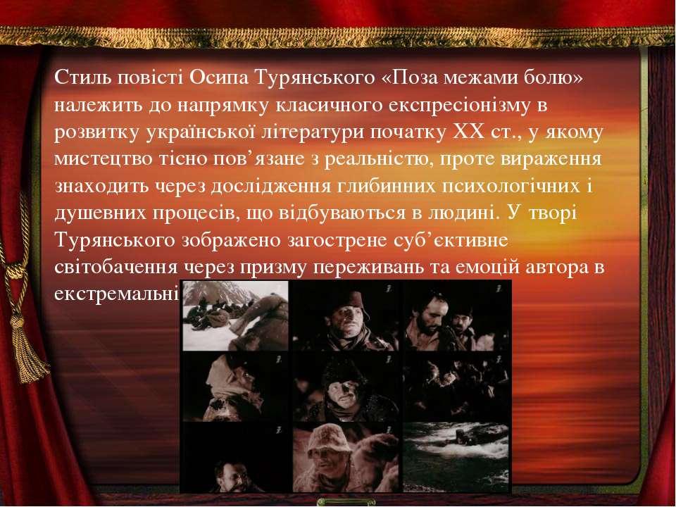 Стиль повісті Осипа Турянського «Поза межами болю» належить до напрямку класи...