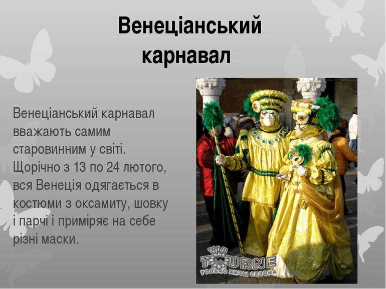 Венеціанський карнавал вважають самим старовинним у світі. Щорічно з 13 по  24. 98e54c12c2c4f