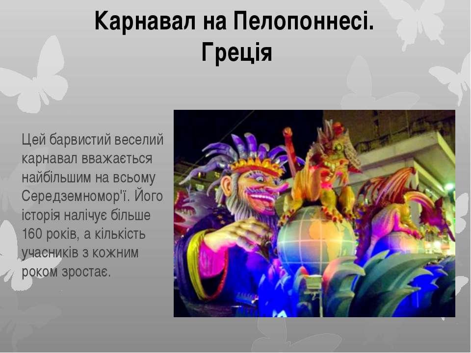 Цей барвистий веселий карнавал вважається найбільшим на всьому Середземномор'...