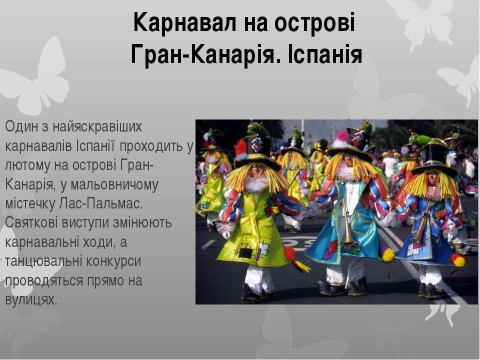 Один з найяскравіших карнавалів Іспанії проходить у лютому на острові Гран-Ка...