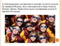 1. Найтриваліше затемнення в нашому столітті сталося 22 липня 2009 року, його...