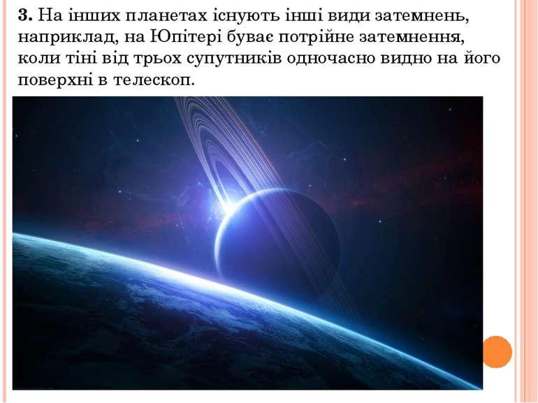 3. На інших планетах існують інші види затемнень, наприклад, на Юпітері буває...