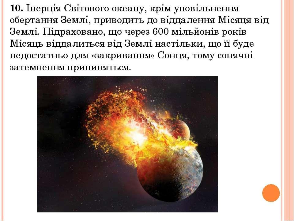 10. Інерція Світового океану, крім уповільнення обертання Землі, приводить до...