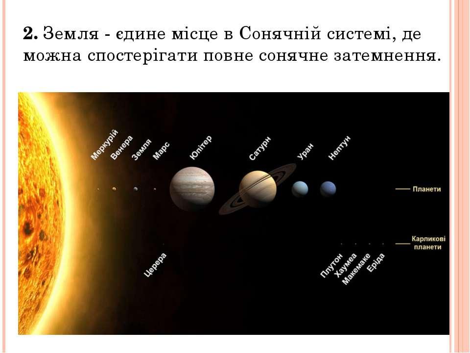 2. Земля - єдине місце в Сонячній системі, де можна спостерігати повне сонячн...