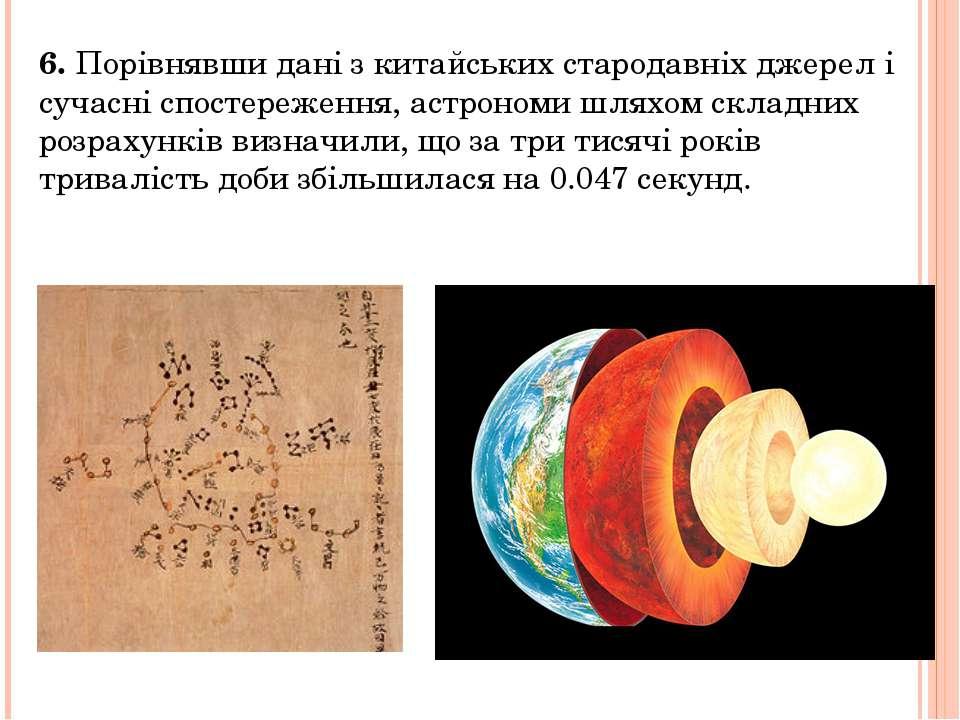 6. Порівнявши дані з китайських стародавніх джерел і сучасні спостереження, а...