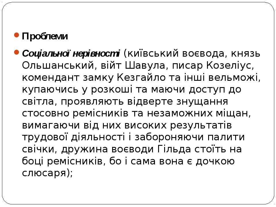 Проблеми Соціальної нерівності(київський воєвода, князь Ольшанський, війт Ша...