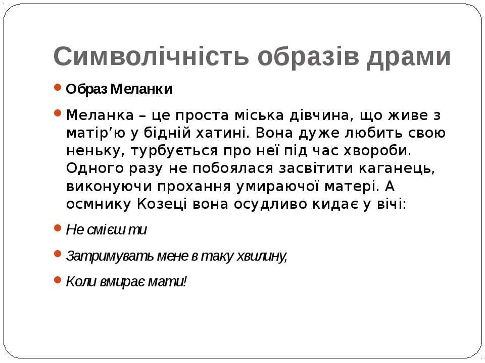 Образ Меланки Меланка – це проста міська дівчина, що живе з матір'ю у бідній ...
