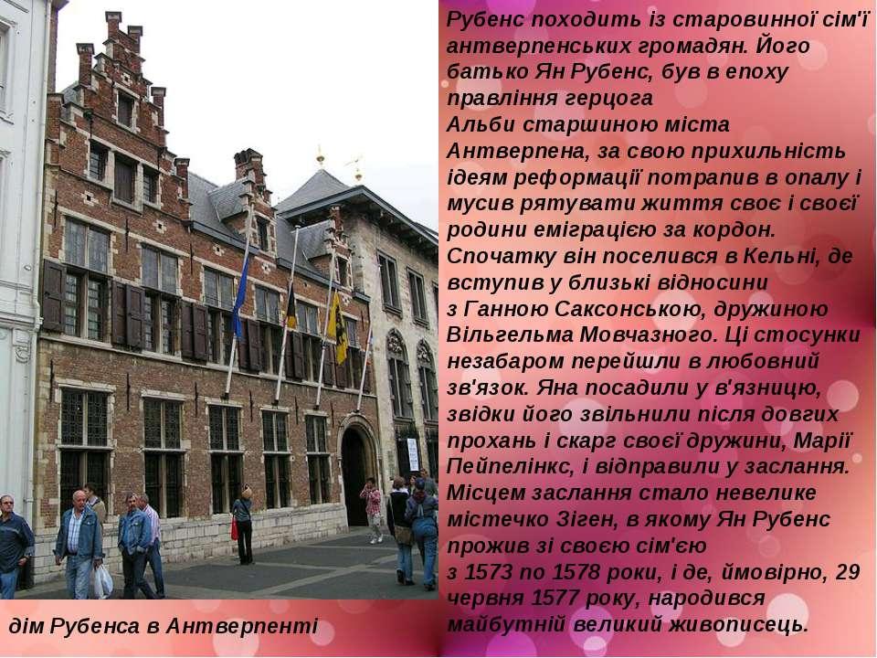 Рубенс походить із старовинної сім'ї антверпенських громадян. Його батько Ян ...