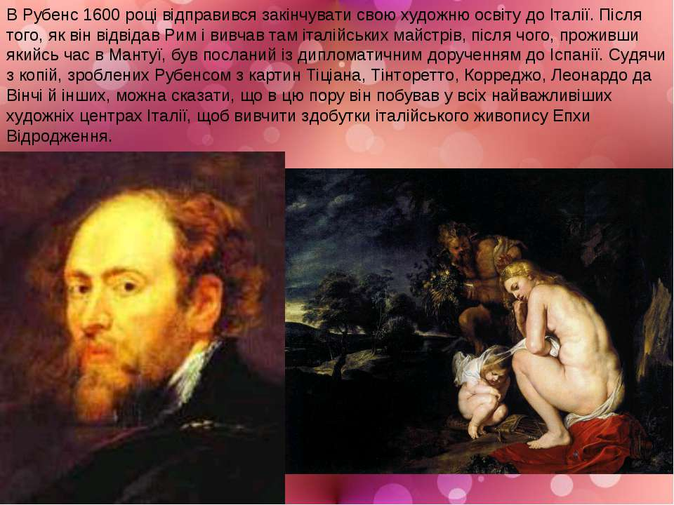 В Рубенс 1600році відправився закінчувати свою художню освіту до Італії. Піс...