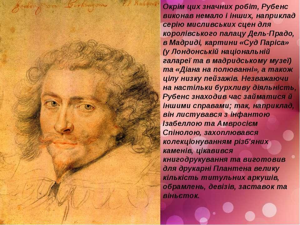 Окрім цих значних робіт, Рубенс виконав немало і інших, наприклад серію мисли...