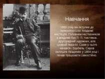Навчання 1880 року він вступив до Імператорської Академії мистецтв. Головним ...