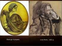 Ілля Репін , 1901 р. Ескіз до портрета
