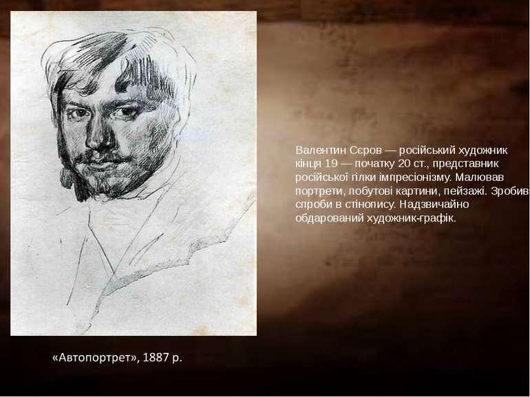 Валентин Сєров — російський художник кінця 19 — початку 20 ст., представник р...
