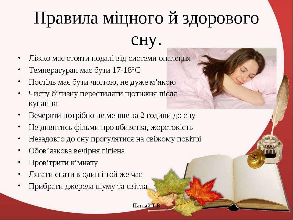 Правила міцного й здорового сну. Ліжко має стояти подалі від системи опалення...