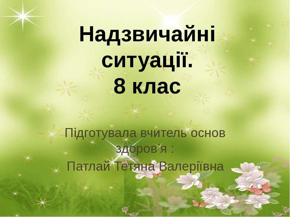 Підготувала вчитель основ здоров'я : Патлай Тетяна Валеріївна Надзвичайні сит...