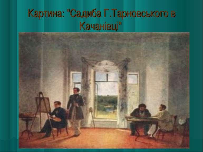 """Картина: """"Садиба Г.Тарновського в Качанівці"""""""