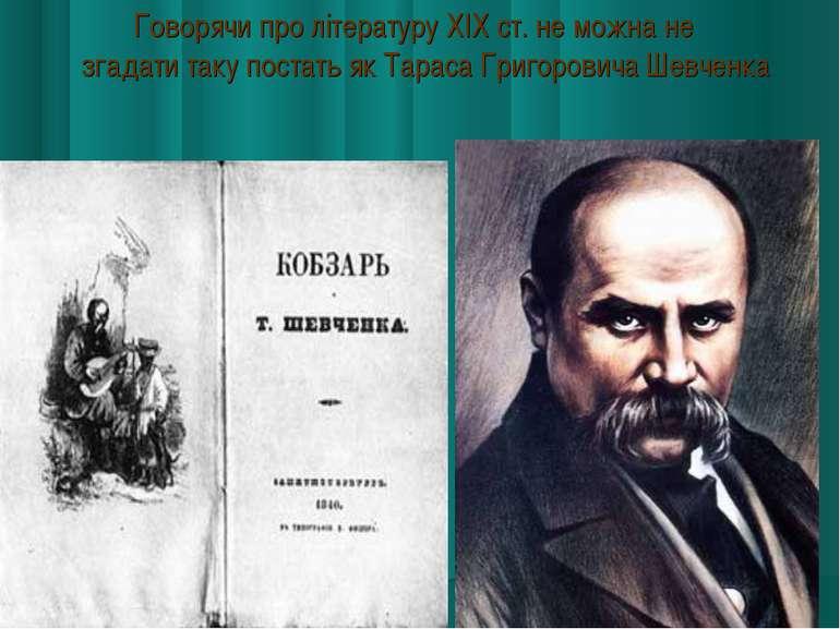 Говорячи про літературу XIX ст. не можна не згадати таку постать як Тараса Гр...