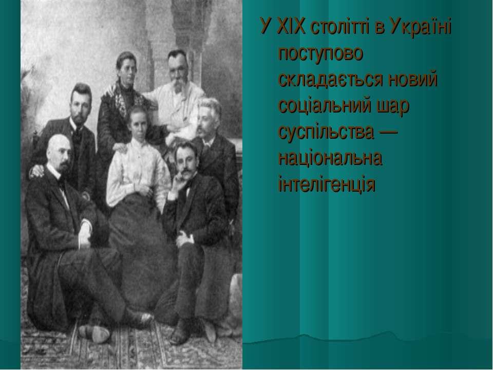 У XIX столітті в Україні поступово складається новий соціальний шар суспільст...