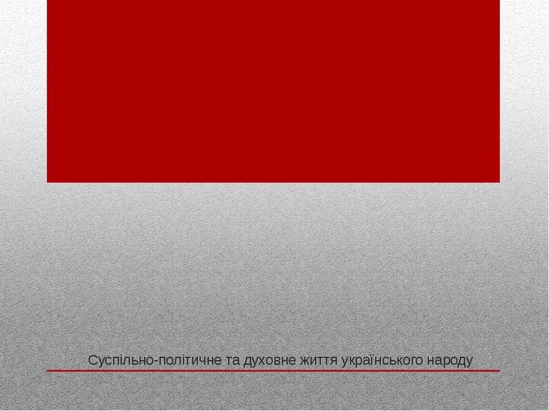 Суспільно-політичне та духовне життя українського народу